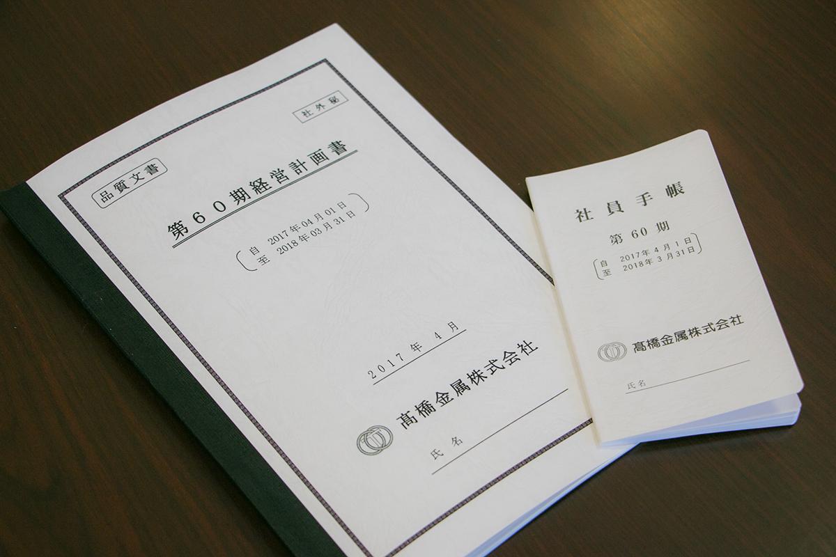 髙橋金属 社員手帳