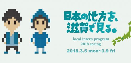 日本の地方を滋賀で見るロゴ