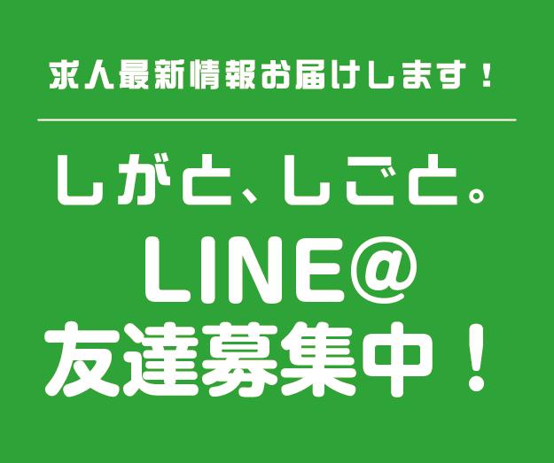 LINE友達募集ロゴ