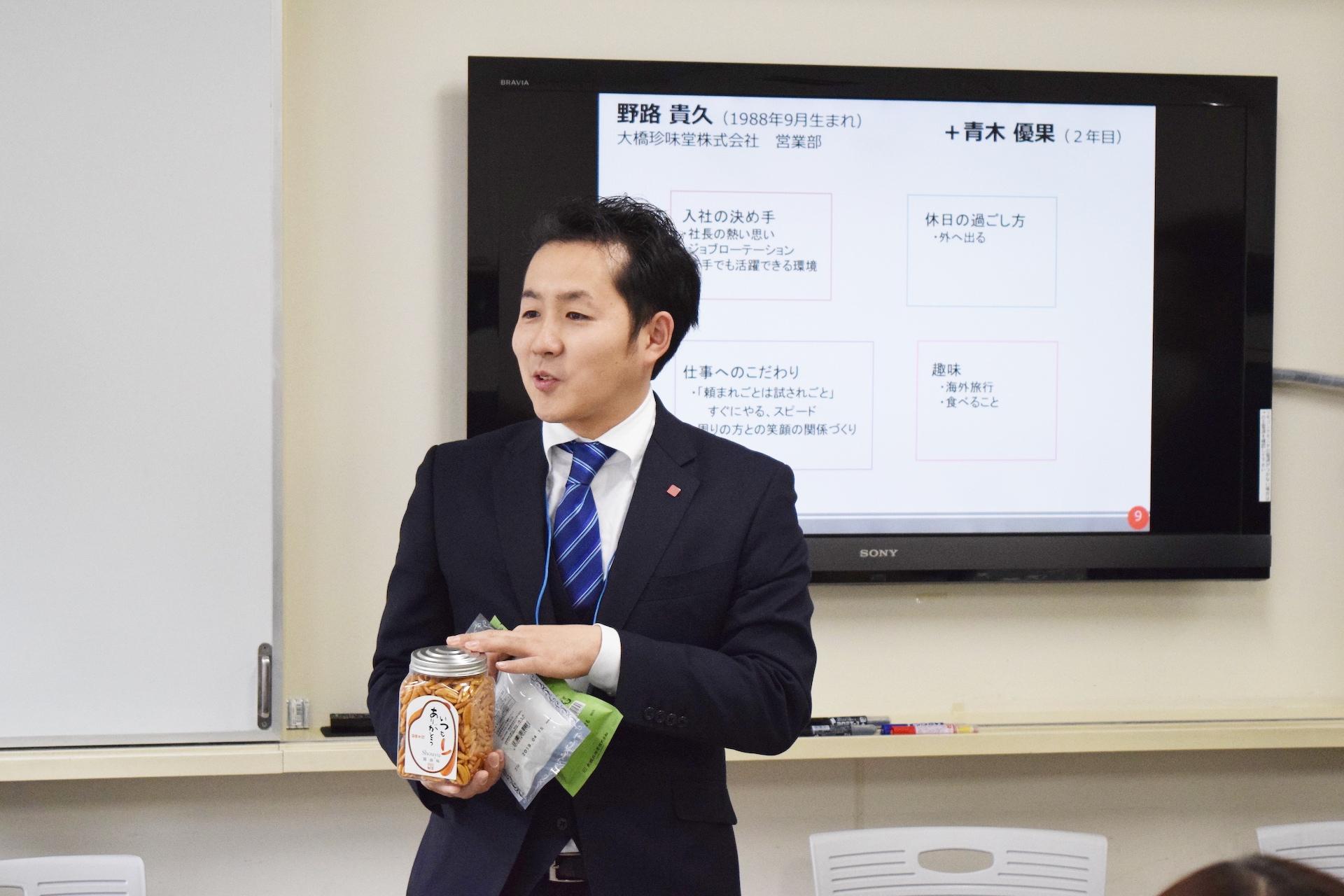 大橋珍味堂さん byしがと、しごと。