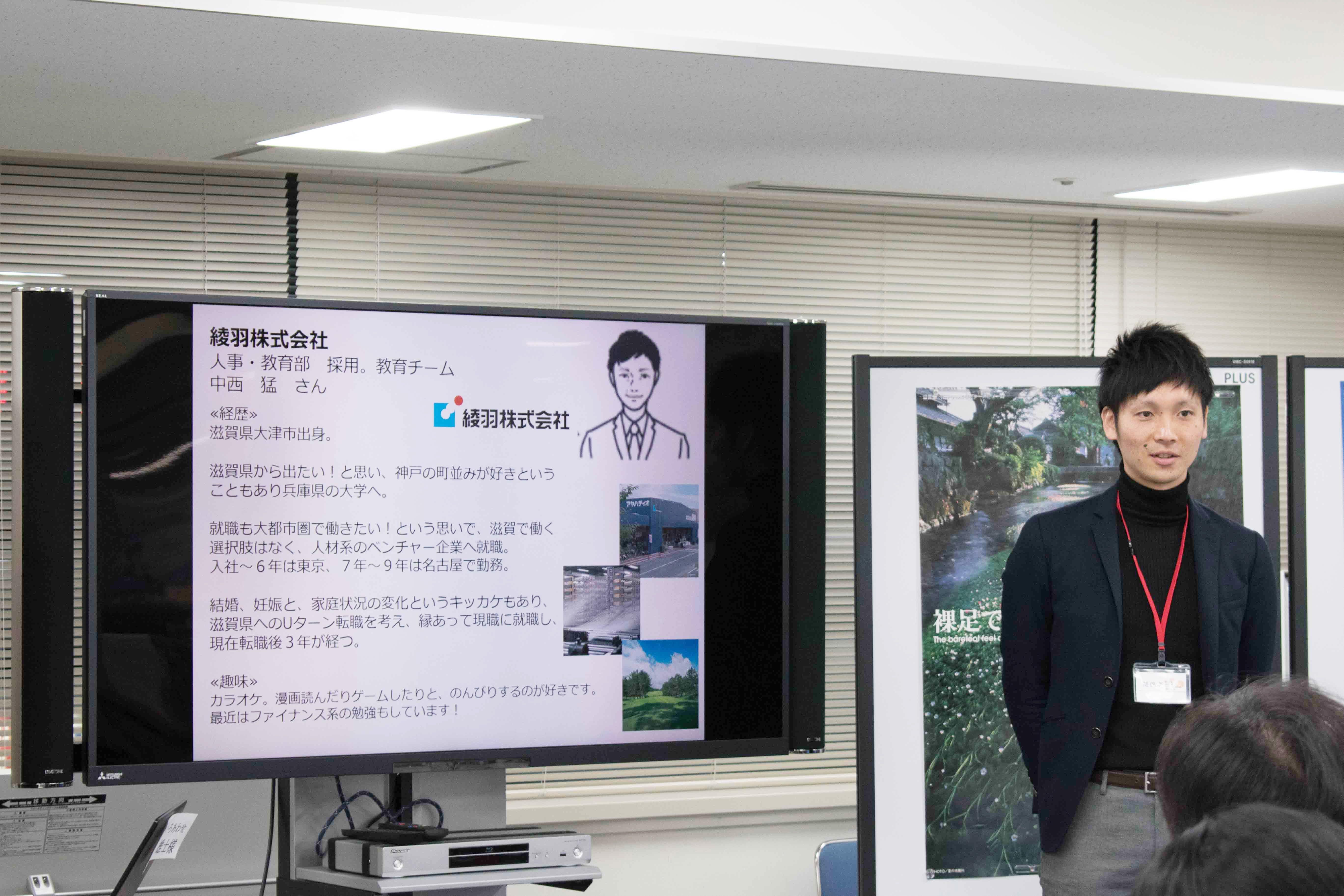 ゲスト・綾羽株式会社(しが移住相談会)